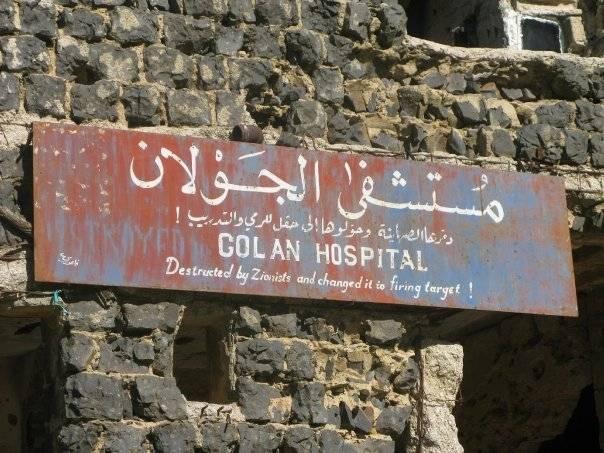 Sairaala Quineitran kylässä, joka sijaitsee YK:n valvomalla vyöhykkeellä lähellä Israelin rajaa.Kuva: Ida Jørgensen Thinn